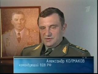 Русский ВДВ в Югославии