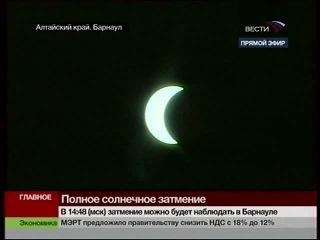 Полное солнечное затмение solar eclipse 2008 Новосибирск. Канал ВЕСТИ