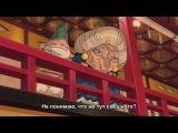 Унесённые Призраками | Sen to Chihiro no Kamikakushi - 2 часть (Субтитры)